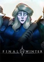 终冬始春(Final Winter)PC破解版