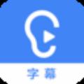 听见字幕 专业版1.4.7