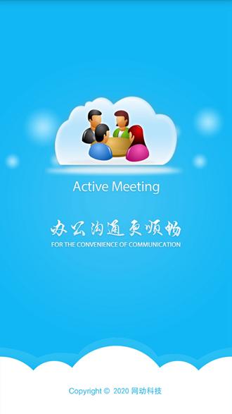 网动视频会议截图0