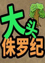 大头侏罗纪PC中文版