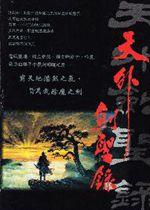 天外剑圣录中文版