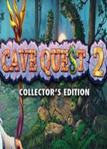 洞穴探险2