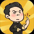 武馆模拟器 安卓版1.0.3