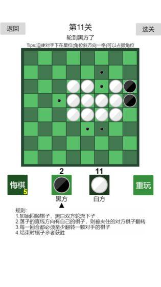 黑白棋神之一手截图0