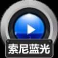 赤兔索尼蓝光视频恢复软件