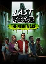 去年:噩梦(Last Year: The Nightmare)PC中文版