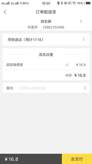 禹州微家园截图0
