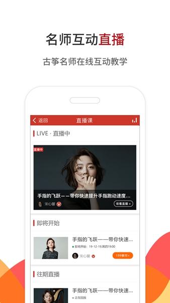 中国古筝网截图0