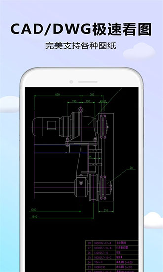 CAD看图器截图0