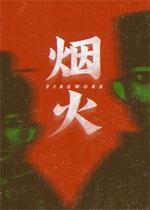 烟火(Firework)PC中文版