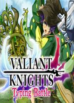 英勇骑士打字战争(VALIANT KNIGHTS Typing Battle)PC版