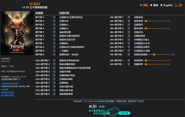 仁王2三十四项修改器截图0