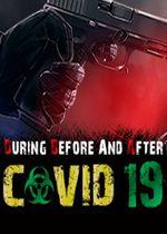 在COVID-19之前和之后