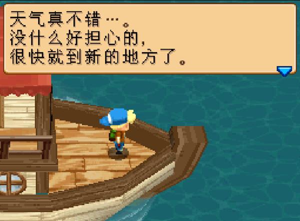 牧场物语养育你的小岛游戏截图