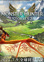 怪物猎人物语2破灭之翼PC中文破解版