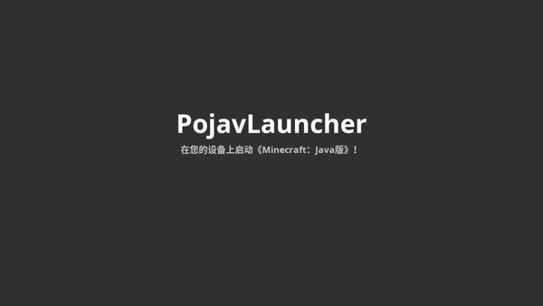 PojavLauncher启动器截图0