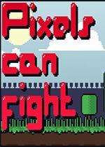 像素可以战斗