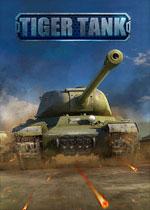 俯�坦克(Tiger Tank)PC中文版
