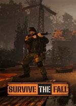 末世生存(Survive the Fall)PC中文版