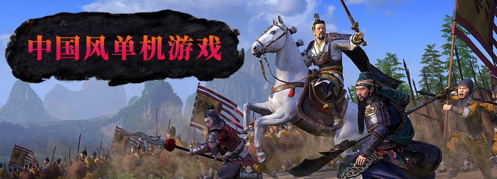 中国风单机游戏pc下载-中国风单机游戏推荐-当游网