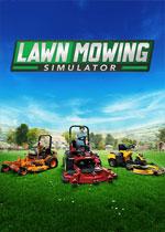草坪割草模拟器