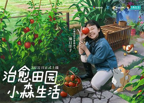 """辣目洋子的小森生活:一起享受有猫有狗的""""退休""""慢"""