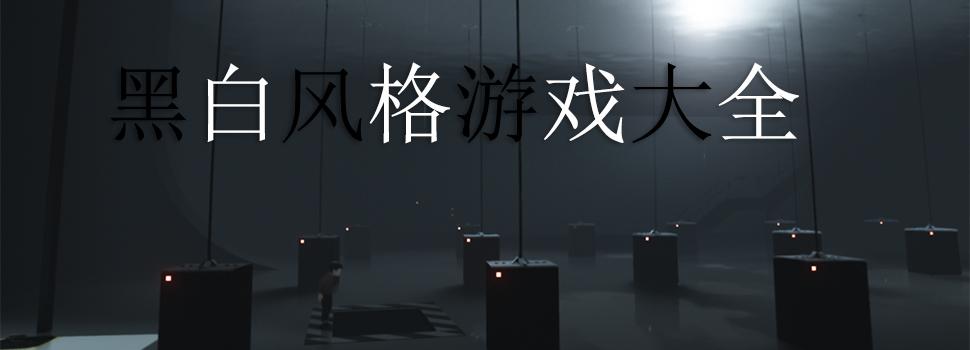 黑白风格游戏下载-黑白风格游戏推荐-当游网