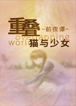 重叠・前夜谭:猫与少女PC中文版