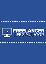 自由职业者生活模拟器(Freelancer Life Simulator)PC破解版