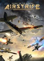 空袭:攻击飞行员