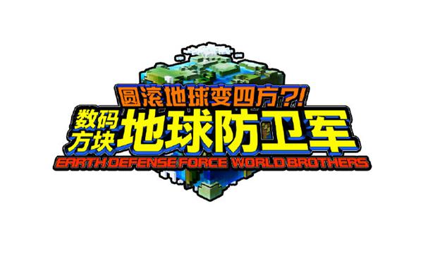 地球防卫军世界兄弟游戏图片