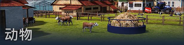 农场经理2021图片5