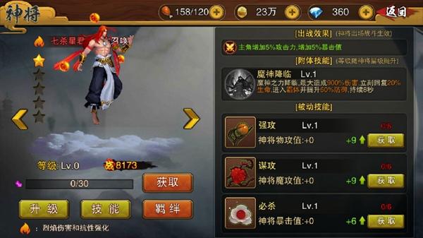 刀剑神魔录1