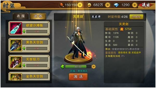 刀剑神魔录5