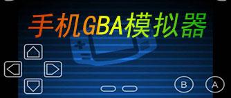 手机GBA模拟器