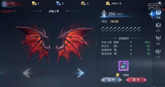 全民奇迹2翅膀图