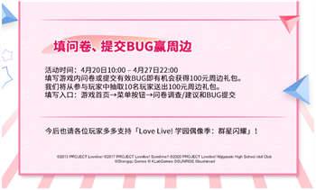 Love Live! 学园偶像季:群星闪耀图片9