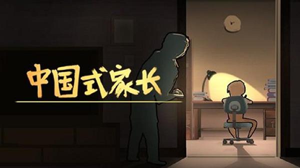 中国式家长图片1