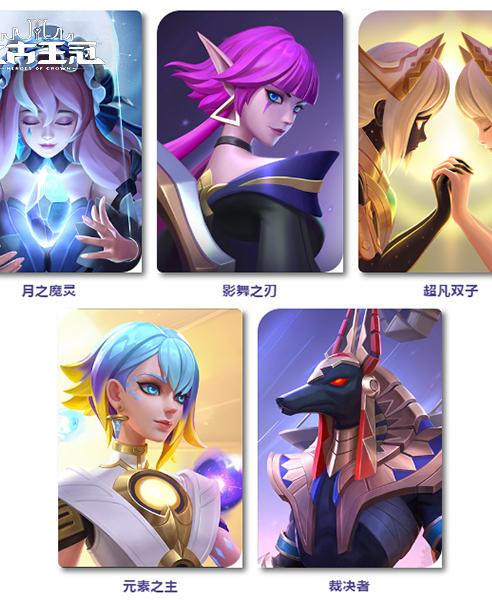 上古王冠图片4