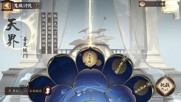 阴阳师图片3