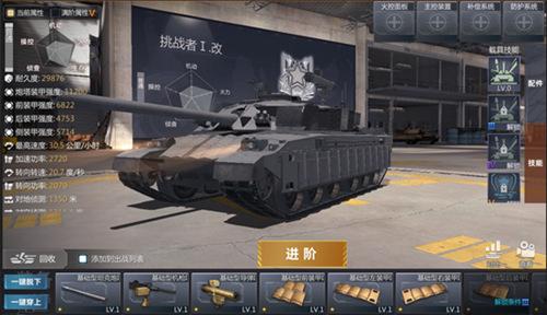 巅峰坦克图片2