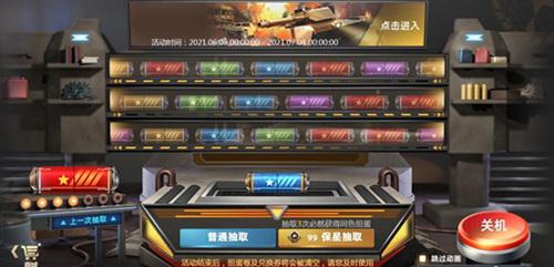 巅峰坦克图片3