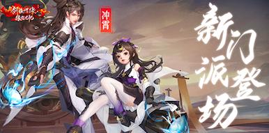 剑侠情缘手游图1