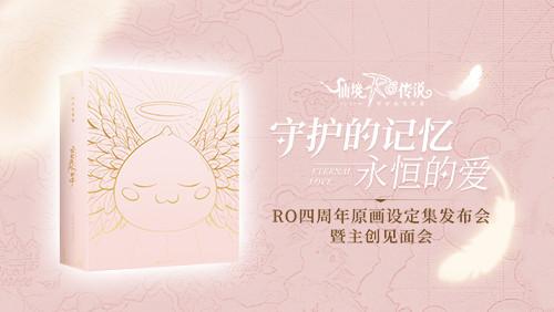 仙境传说RO:守护永恒的爱图片1