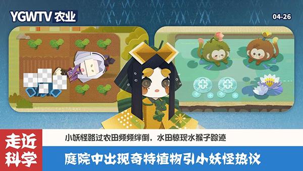 阴阳师:妖怪屋图片4