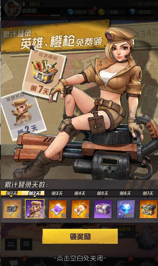 弹幕枪王图片4