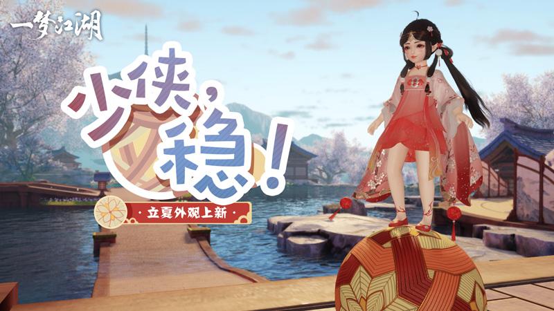 一梦江湖图片8