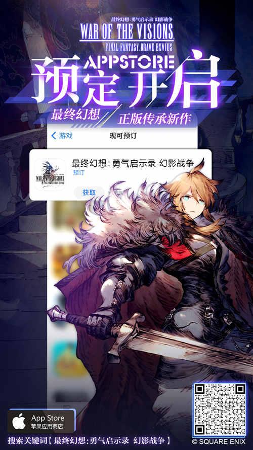 最终幻想:勇气启示录 幻影战争图片1
