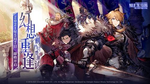 最终幻想:勇气启示录 幻影战争图片2
