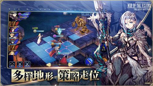 最终幻想:勇气启示录 幻影战争图片4